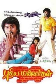 Pudhiya Mannargal (1994)