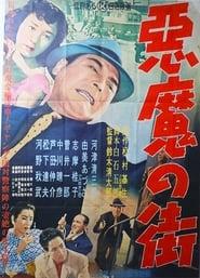 Satan's Town (1956)