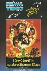 Scorching Sun, Fierce Wind, Wild Fire (1980)