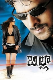 Billa 2009 (Hindi Dubbed)
