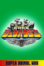 Streaming Doubutsu Sentai Zyuohger: Super Animal War poster
