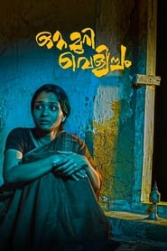 Ottamuri Velicham (Malayalam)