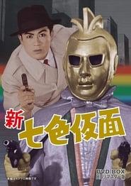 Seven Color Mask: King Rose: Devil's Rose (1959)