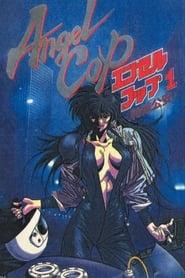 エンゼルコップ (1989)