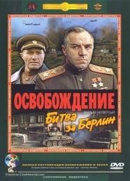Imagen Osvobozhdenie: Ognennaya duga