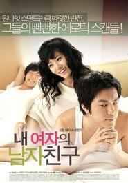 Cheaters (2007)