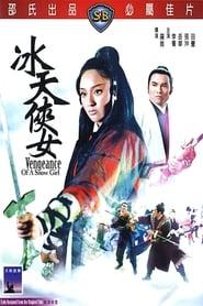 Xue ling jian nu