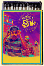 Thrissivaperoor Kliptham (2017) DVDRip Full Movie Online