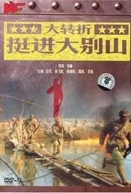 Image for movie 大转折:下——挺进大别山 ()