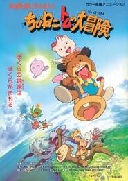 Chibi Neko Tomu no Daibouken