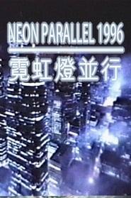 Neon Parallel 1996