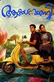 Aakashvani (Malayalam)