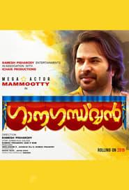 Watch Ganagandharvan (2019)