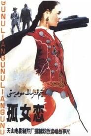 Gu nu lei (1986)