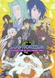 Log Horizon Season