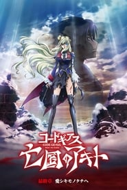 Code Geass: Akito the Exiled Final – To Beloved Ones (2016)