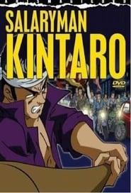 Salaryman Kintarō