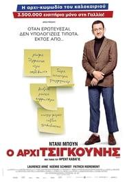 Dusigrosz / Radin! (2016)