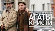 Les petits meurtres d'Agatha Christie staffel 2 folge 22 deutsch