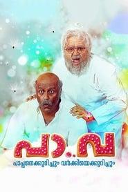 Pa Va (Malayalam)
