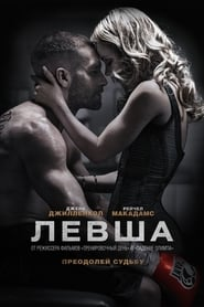 Watch Большая игра streaming movie
