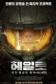 Watch Halo: The Fall of Reach (2017)