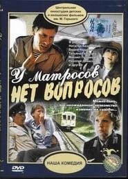 bilder von U Matrosov Net Voprosov