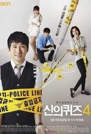 God's Quiz streaming vf poster