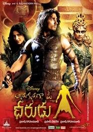 Érase una vez un guerrero (2011)