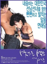 The Sweet Sex and Love Full Movie