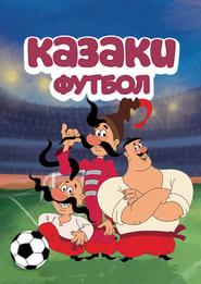Козаки. Футбол