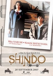 Watch Shindo  - HD