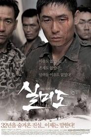 실미도 (2003)