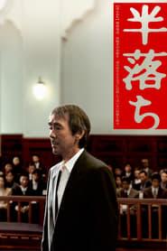 半落ち (2004)
