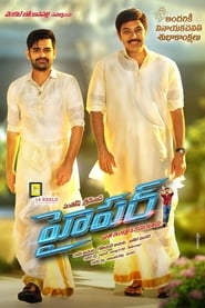 Hyper 2016 (Hindi Dubbed)