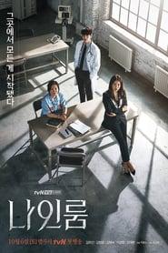 Room No. 9 (2018)