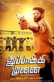 Thuppaki Munai (Tamil)