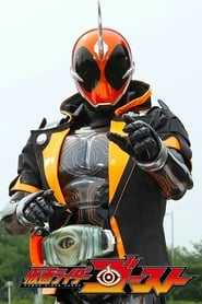Kamen Rider streaming saison 26