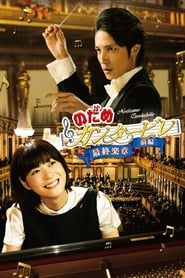 Nodame Cantabile: The Movie I (2009)