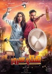 فيلم The Night of Hana and Sorour 2018
