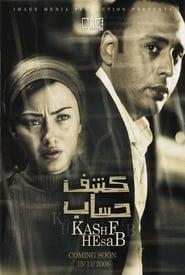 Kashf Hesab (2007)
