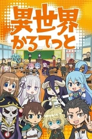 Isekai Quartet Season