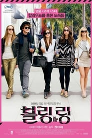 Watch The Bling Ring Online Movie