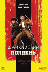 Watch Недруги streaming movie