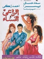 The Shepherd and the Women (1991)
