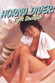 絶倫海女しまり貝 (1985) Netflix HD 1080p