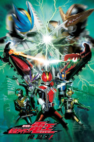 Kamen Rider Den-O The Movie: I'm Born! (2007)