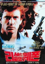 Watch Lethal Weapon Online Movie