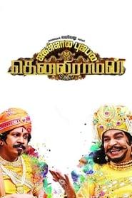 Tenaliraman (Tamil)