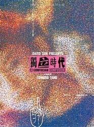 A Confucian Confusion (1994) Netflix HD 1080p